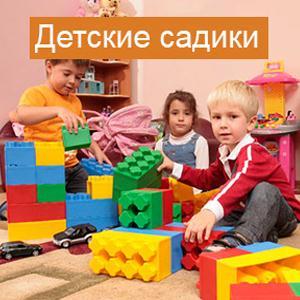 Детские сады Фершампенуаза