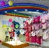 Детские магазины в Фершампенуазе